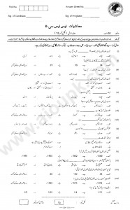 old paper of Economics SSC part 2 federal board 2013