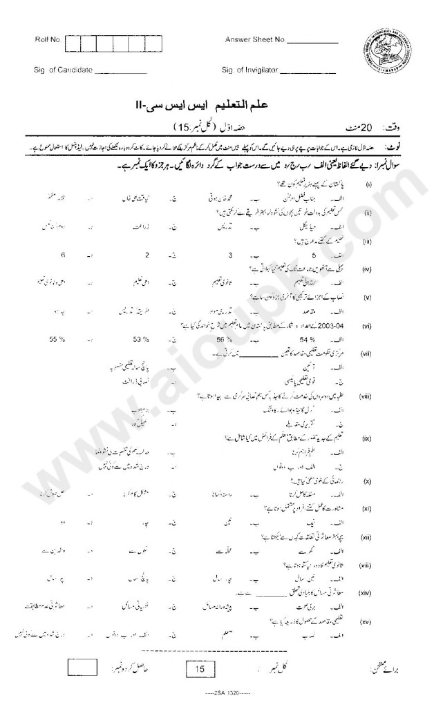 guess paper of education for matric 10th 2014