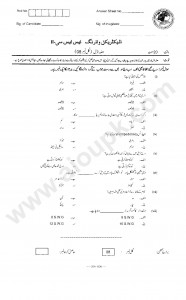 sample papers of Electrical Wiring for class 10th 2014