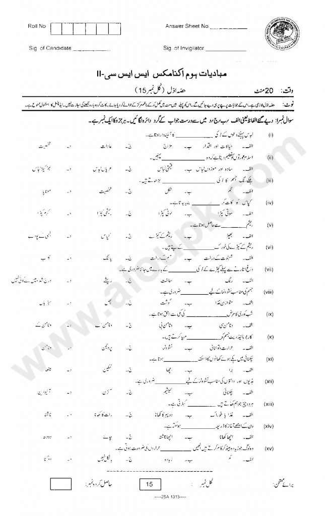 Elements of Home Economics 5 years Old Past papers of 10th Class 2014