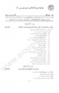 Home Economics in Urdu Past Old Papers of Matric FBISE 2014