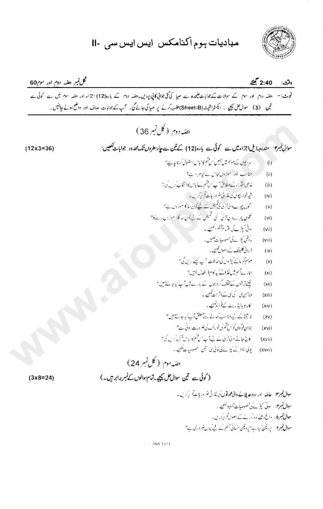 Home Economics Model Guess Papers of Matric 10th Federal Board 2014 in Urdu