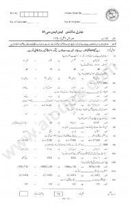 General Science Past Papers of FBISE 2014
