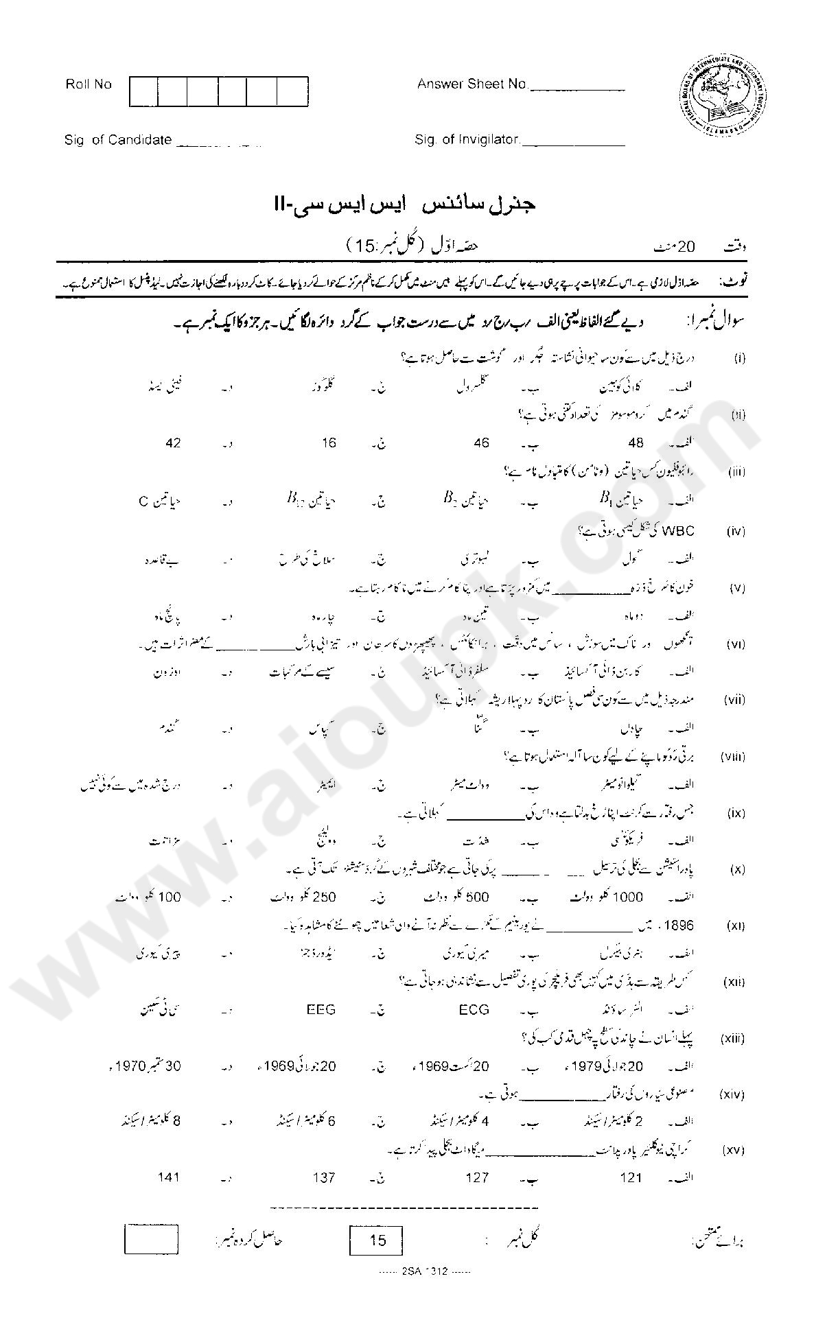 General Science Federal Board Past Model Papers of Matric 10th 2014