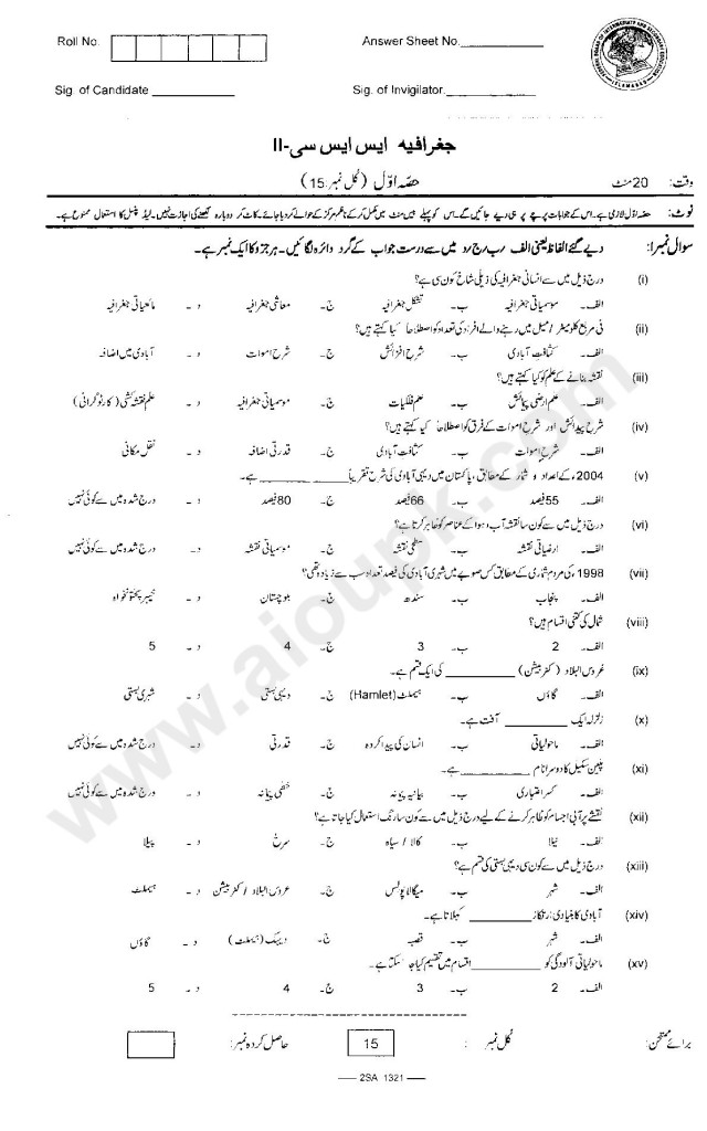 Geography of Pakistan Model Papers of 10th FBISE 2014-15