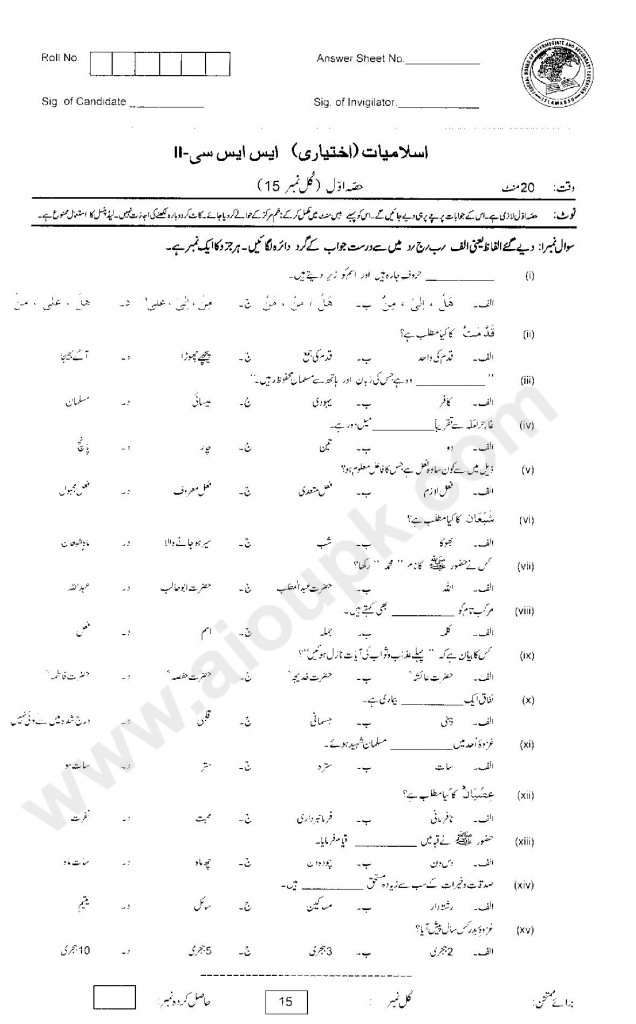 Islamic Studies Five Years Papers of SSC Part 2 FBISE 2014