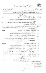 Islamic Guess Papers of Matric FBISE 2014
