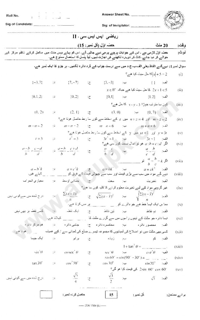 Mathematics Guess Papers of FBISE Matric 10th Class 2014