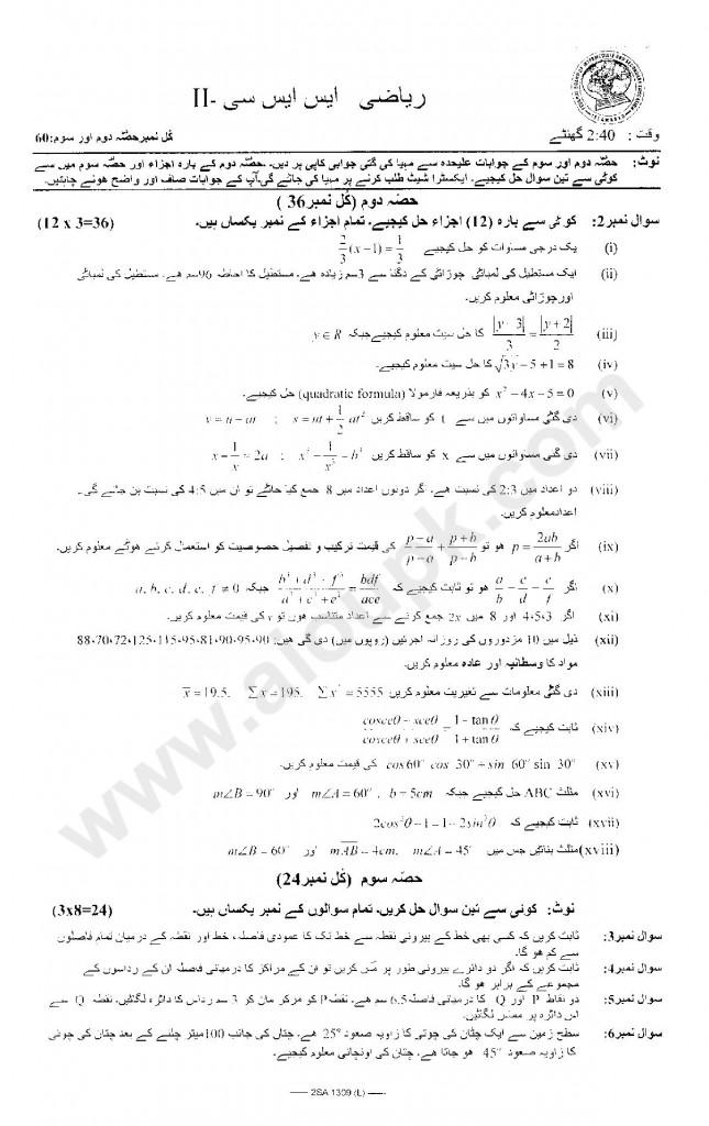 Mathematics Model Papers of FBISE Matric SSC II 2014