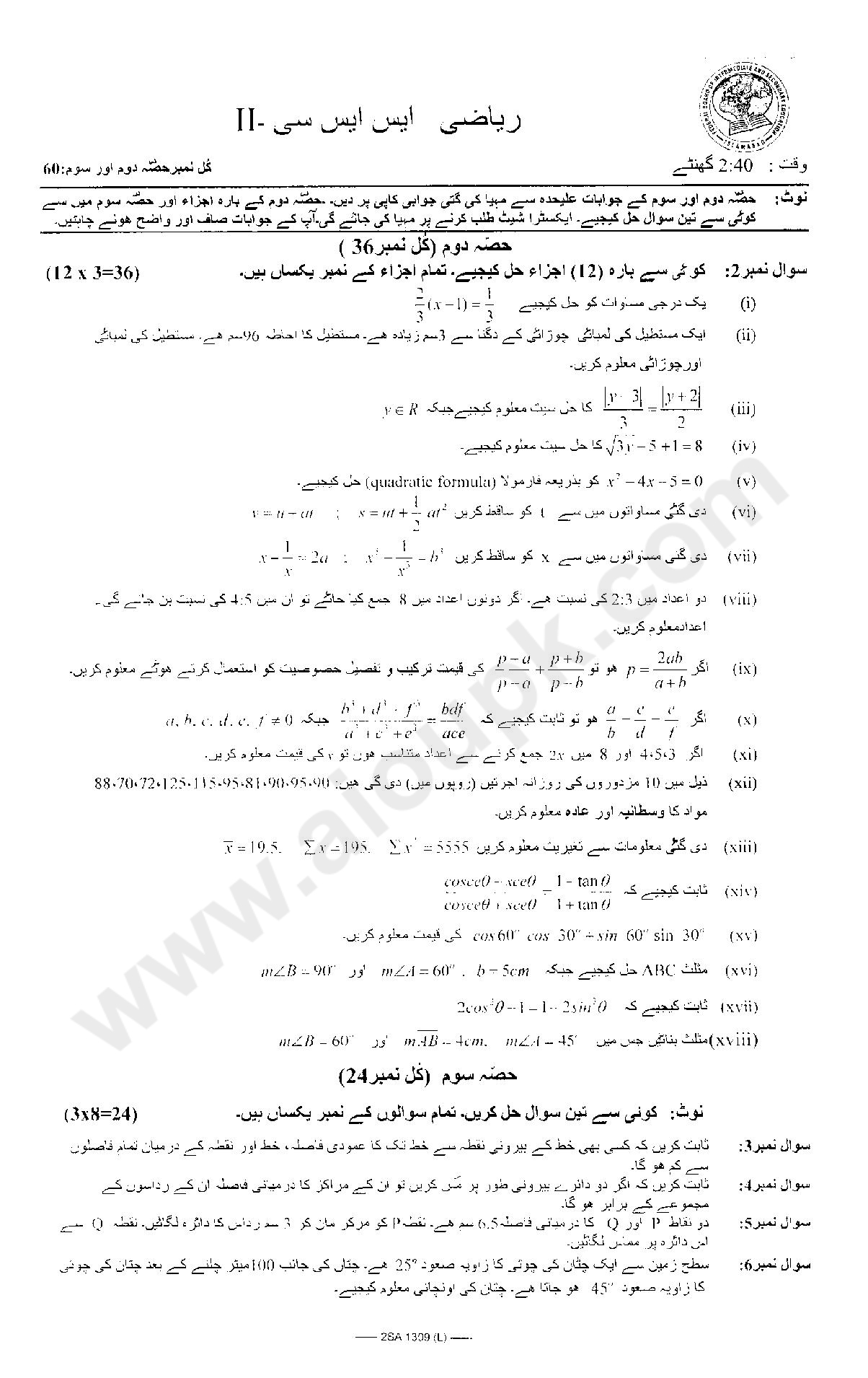 Maths Past Guess Papers of Federal Board 10th Class Matric 2014