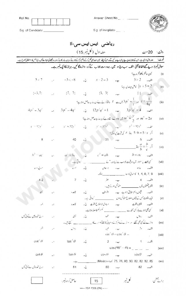 Mathematics Supplementary Papers of 10th Federal Board Annual Examination 2015