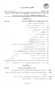Mathematics Old Subjective Papers of Tenth Class Federal Board 2015