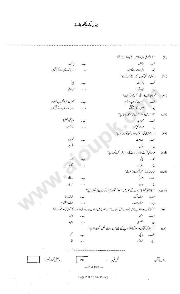 Urdu Lazmi 5 Years Papers  HSSC 2 Federal Board 2014