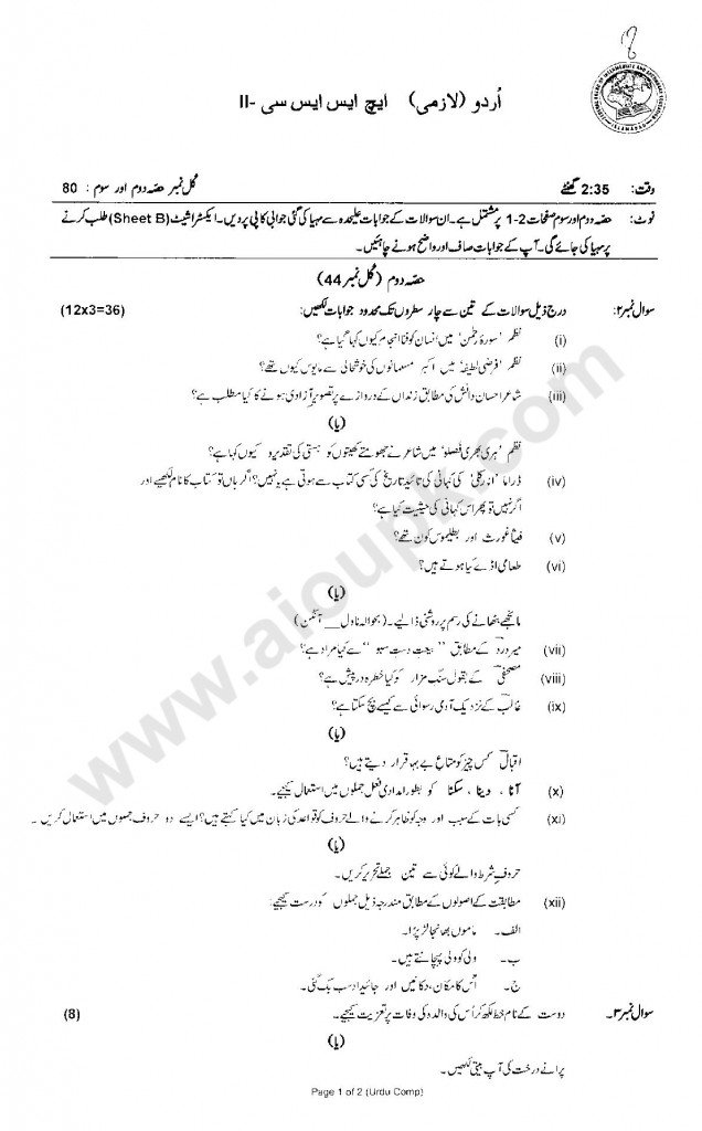 Urdu  Supplementary Papers  Intermediate FBISE 2014