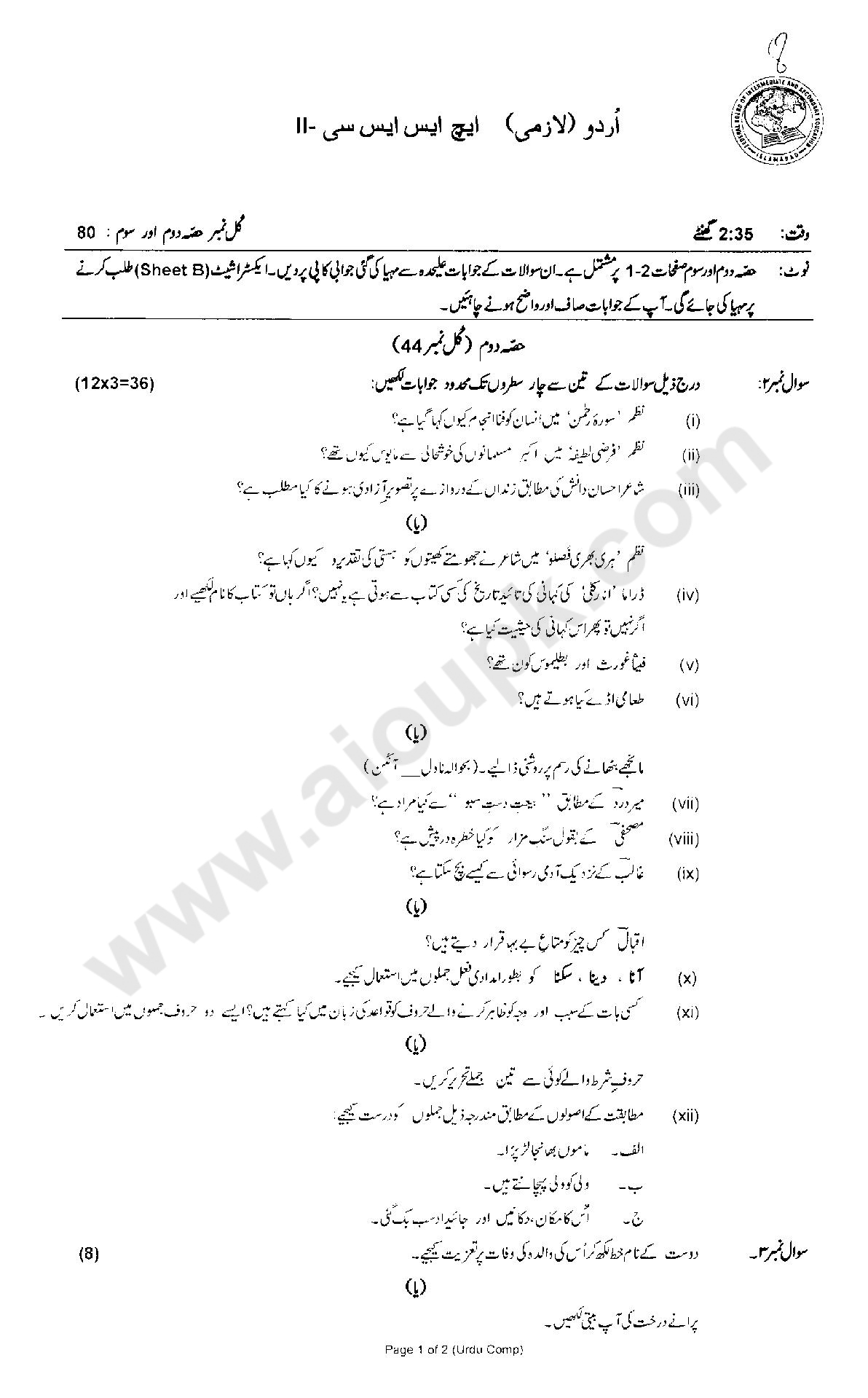 essay on exercise in urdu Short essay on reading newspaper and its benefits category: essays, paragraphs and articles on november 7, 2013 by pawan srivastav  short essay on newspaper.