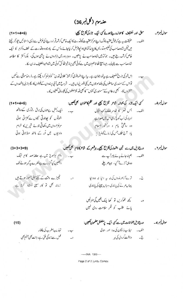 Urdu Subjective Papers  2nd Year FBISE 2014