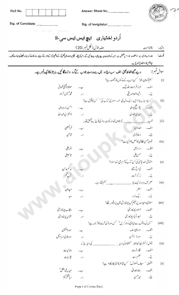 Urdu Elective Papers HSSC Part 2 Annual Examinations Federal Board 2014