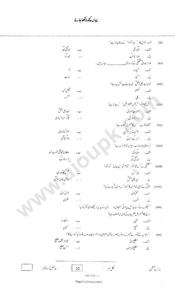 Urdu Elective Objective Paper Intermediate FBISE 2013-14