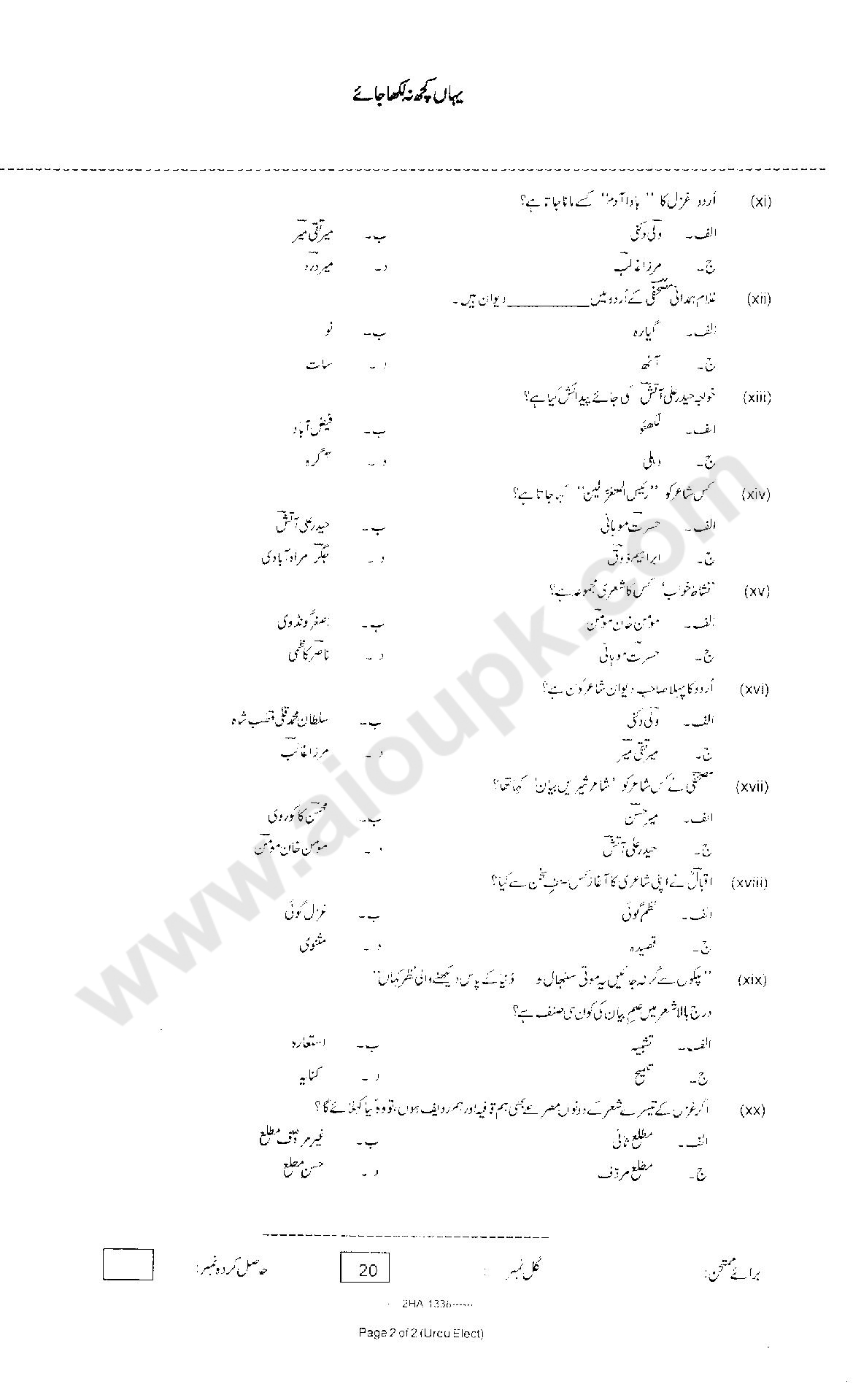 intermediate 1 english past papers