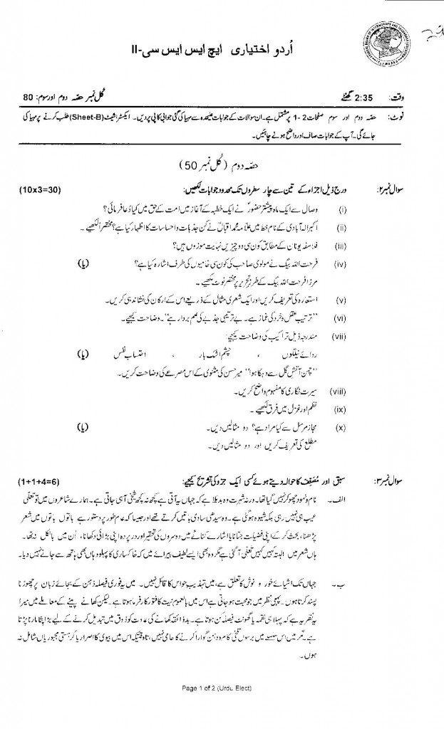 Urdu Elective Five Year Old Papers Second Year Federal Board 2014