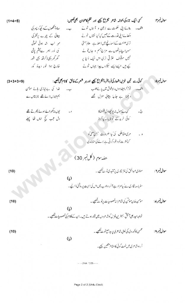 Urdu Elective 2 Year Model Paper FBISE