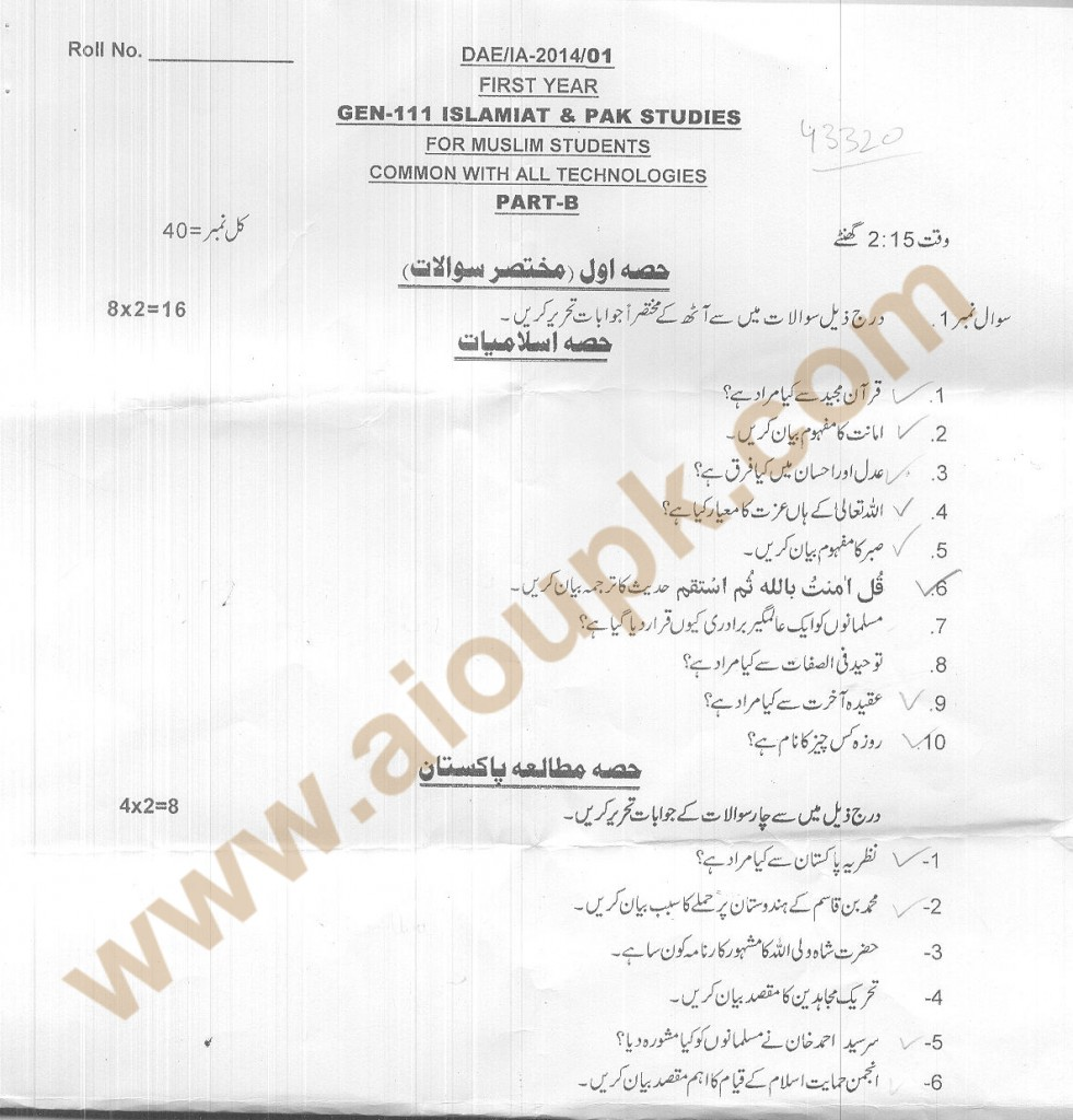 DAE Old Paper of Islamic Studies and Pakistan Studies code 111 for 2014