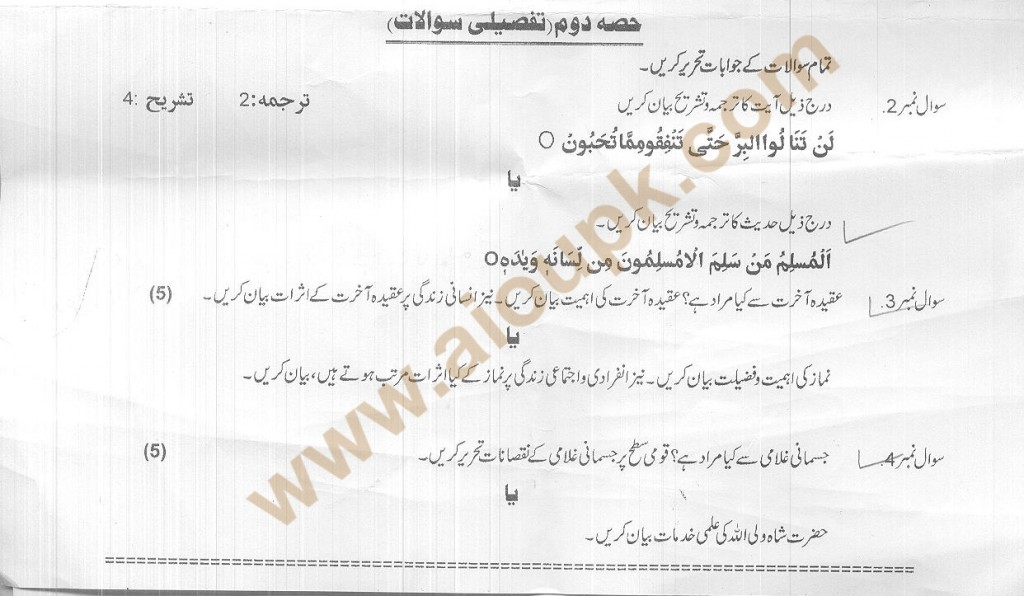 DAE General diploma  Old Paper of Islamic Studies and Pakistan Studies code 111 for 2014