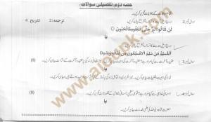 DAE General diploma Old Paper of Islamic Studies and Pakistan Studies code 111 for 2014