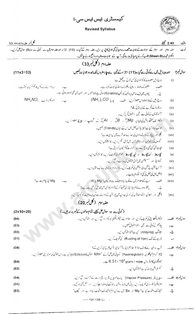 Chemistry Past Papers in Urdu of Federal Board Matric Class 2014