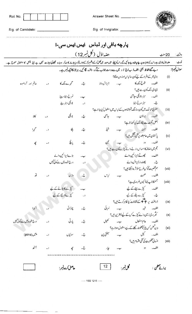 Clothing & Textile Solved Model Papers of Federal Board 9th Class SSC Part 1 2015