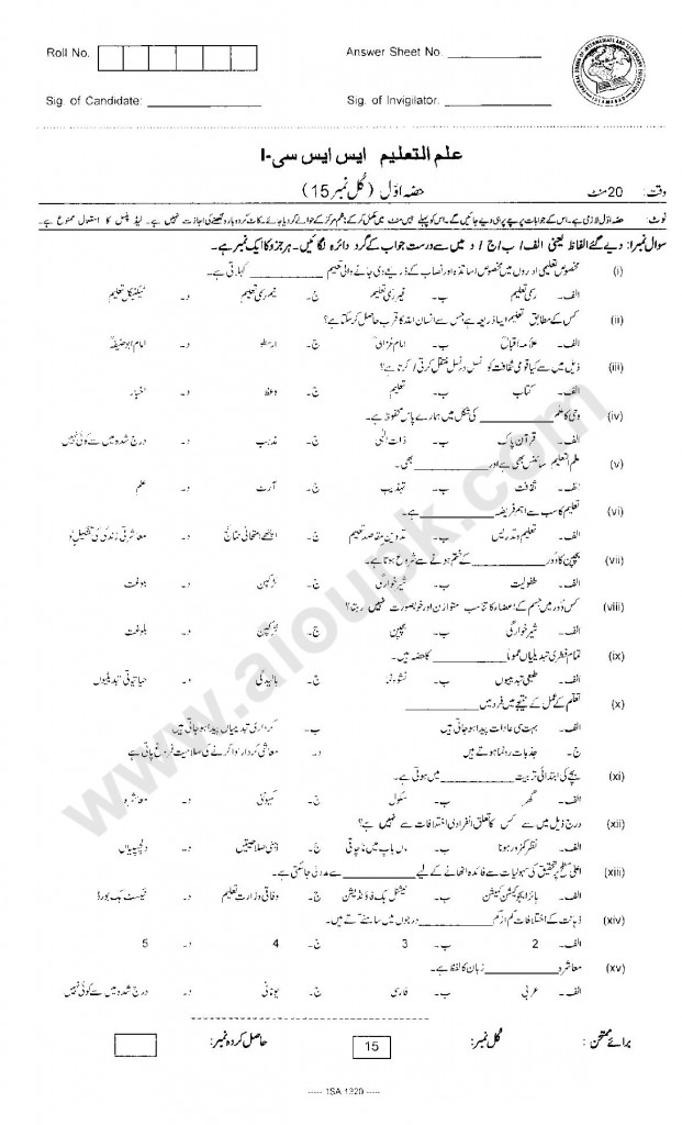 Education (Ilm uth Taleem) 9th Class FBISE Solved Model Papers 2015