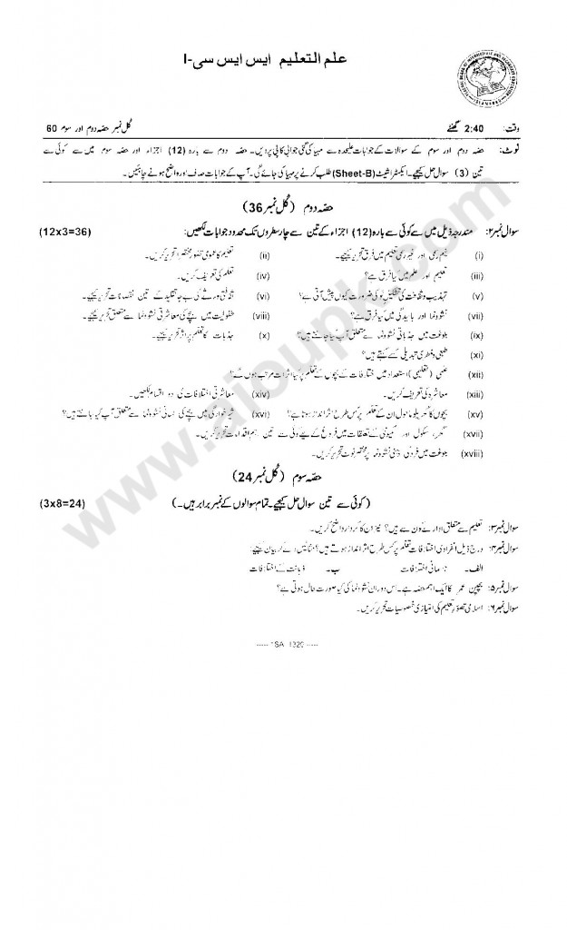Education (Ilm uth Taleem) SSC Part 1 9 Class FBISE Five Year Past Papers 2015