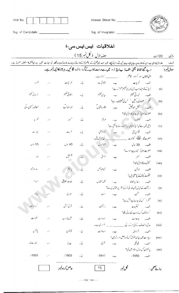 Ethics in Urdu Guess Model papers of 9th Class Federal Board 2015