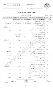 General Science Objective Past Papers 9th Class F B I S E 2015