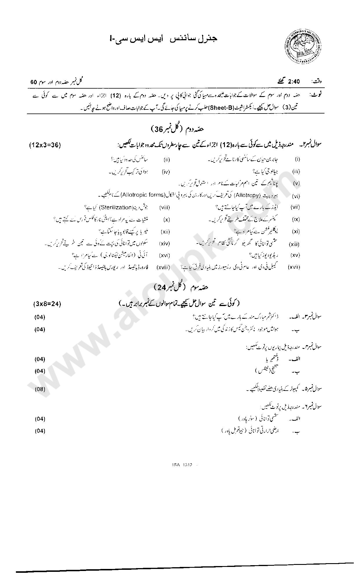 General science past guess papers of 9th class s s c part 1 federal general science urdu past years papers 9th class f b i s e 2015 malvernweather Gallery