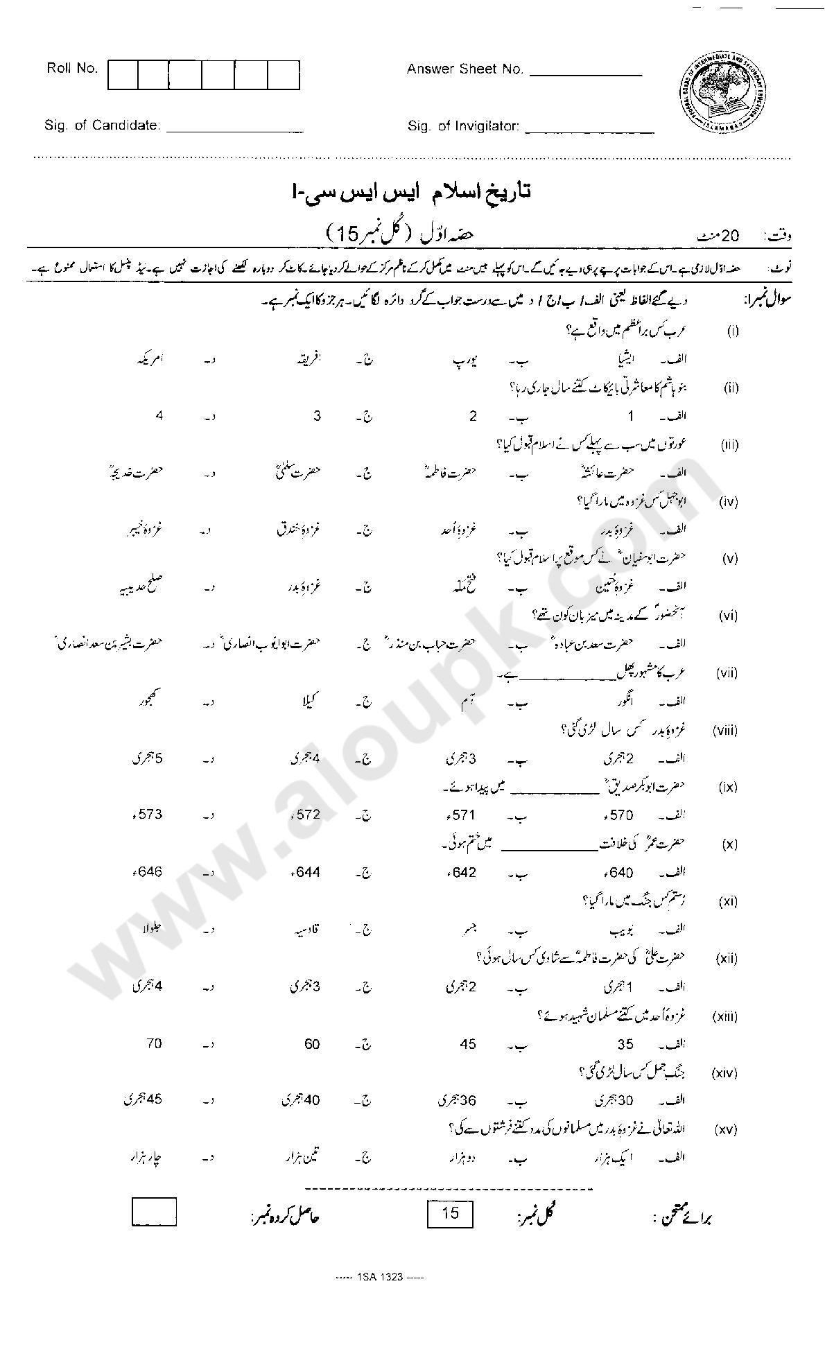 Islamiyat Past Model Papers of 9th Class SSC 1 Federal Board 2015