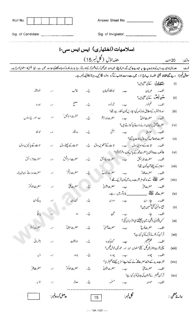 Islamic History Guess Solved Papers of SSC I 9th Class  Federal Board 2015