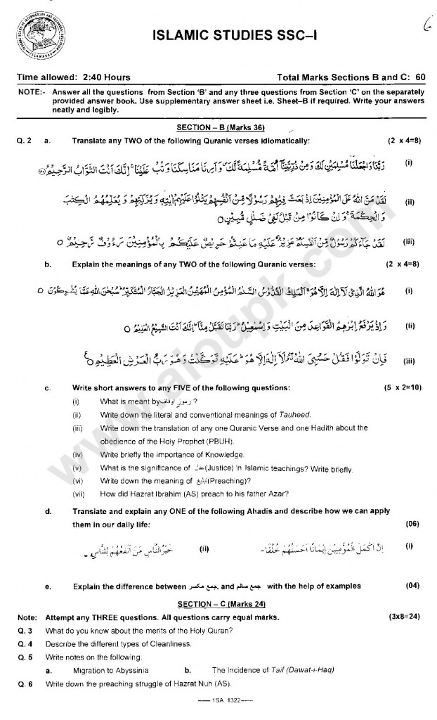 Islamiat IKhtayari Old Model Papers of 9th Class  Federal Board 2015