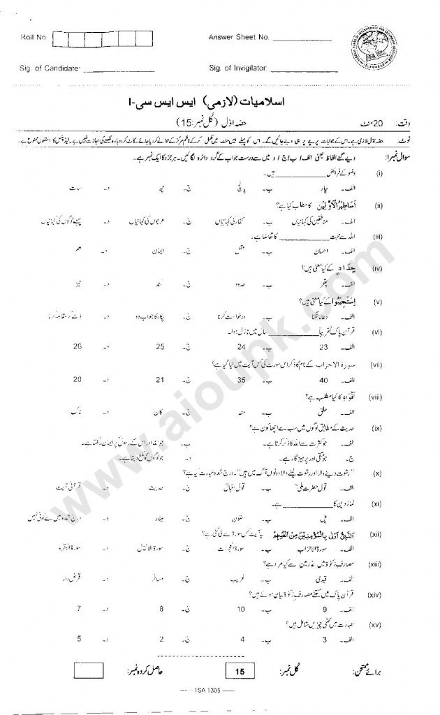 Islamiyat Compulsory GUess Papers of 9th Class  F B I S E 2015