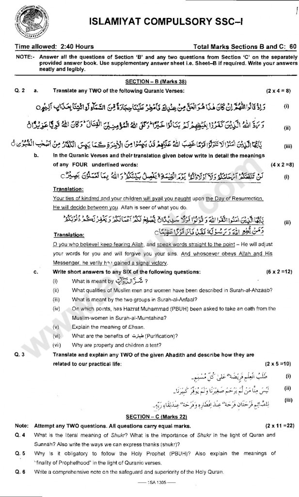 Islamiat Five Years Past Papers of 9th Class  F B I S E 2015