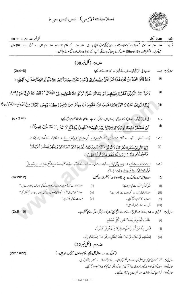Islamiat Solved Old Papers of SSC Part 1 F B I S E 2015