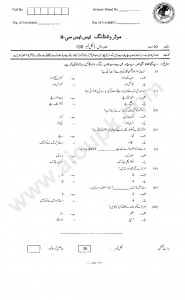 Motor Winding Guess Papers of 10th Matric Federal Board 2014