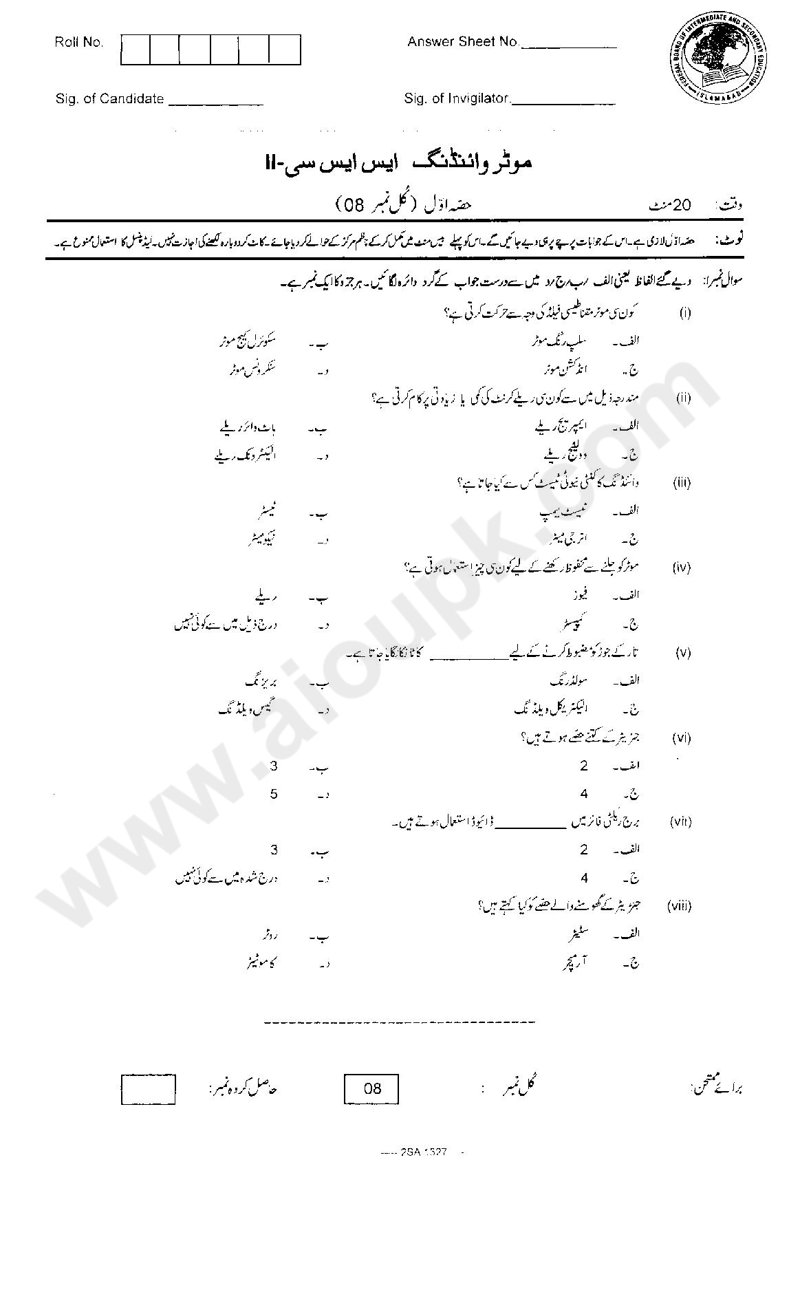 Motor Winding of SSC Annual Examinations 2013 Part-11-page-002