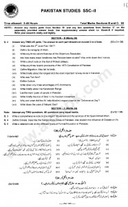 Pakistan Studies (Mutala Pakistan) Guess Model Papers of Federal Board Matric 10th 2014