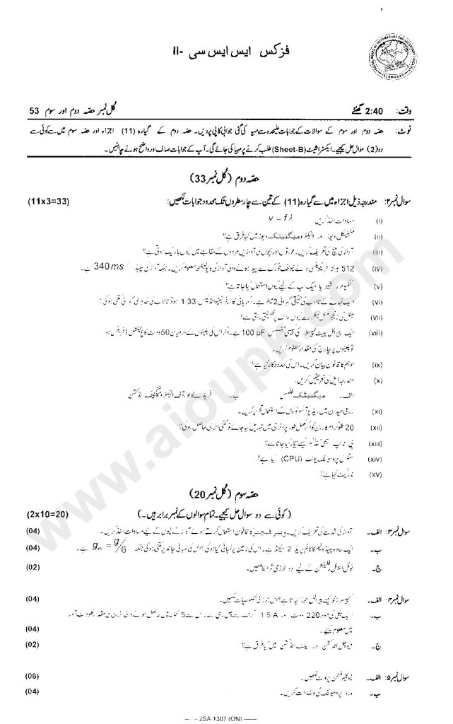Physics in Urdu Guess Past Papers of Matric 10 Class Federal Board 2014