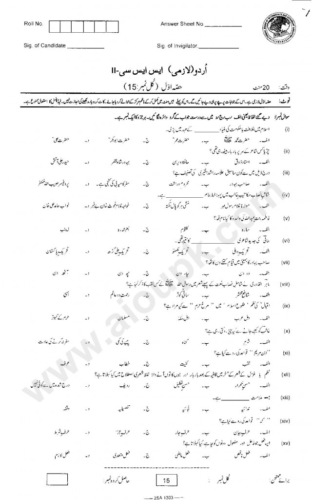 Urdu Past Papers of Matric Federal Board 2014
