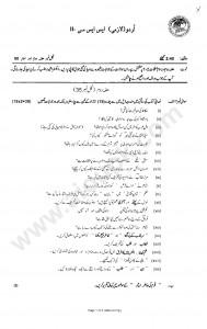 Urdu Model Papers of 10th Class Federal Board 2014