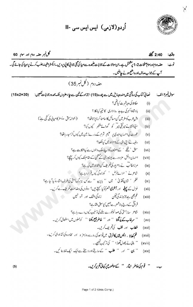 Urdu Model Papers of 10th Class Federal Board 2014