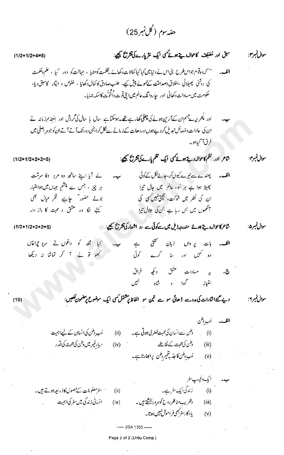Essay on the help summer vacation in urdu