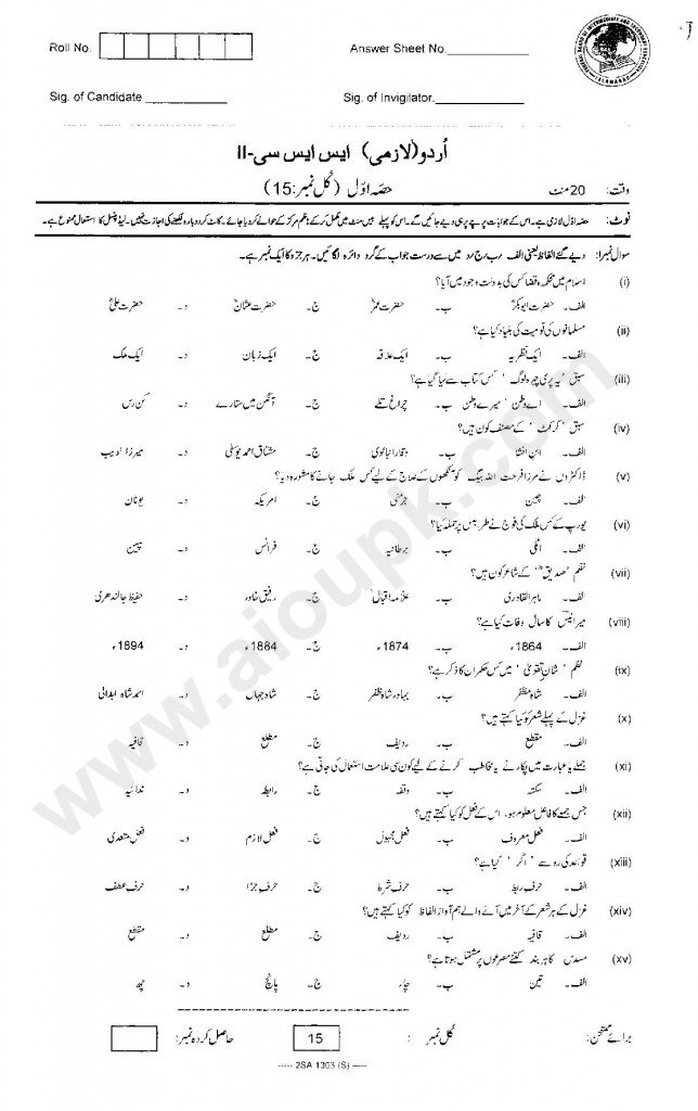 Urdu Guess Papers of Tenth Class Federal Board 2015